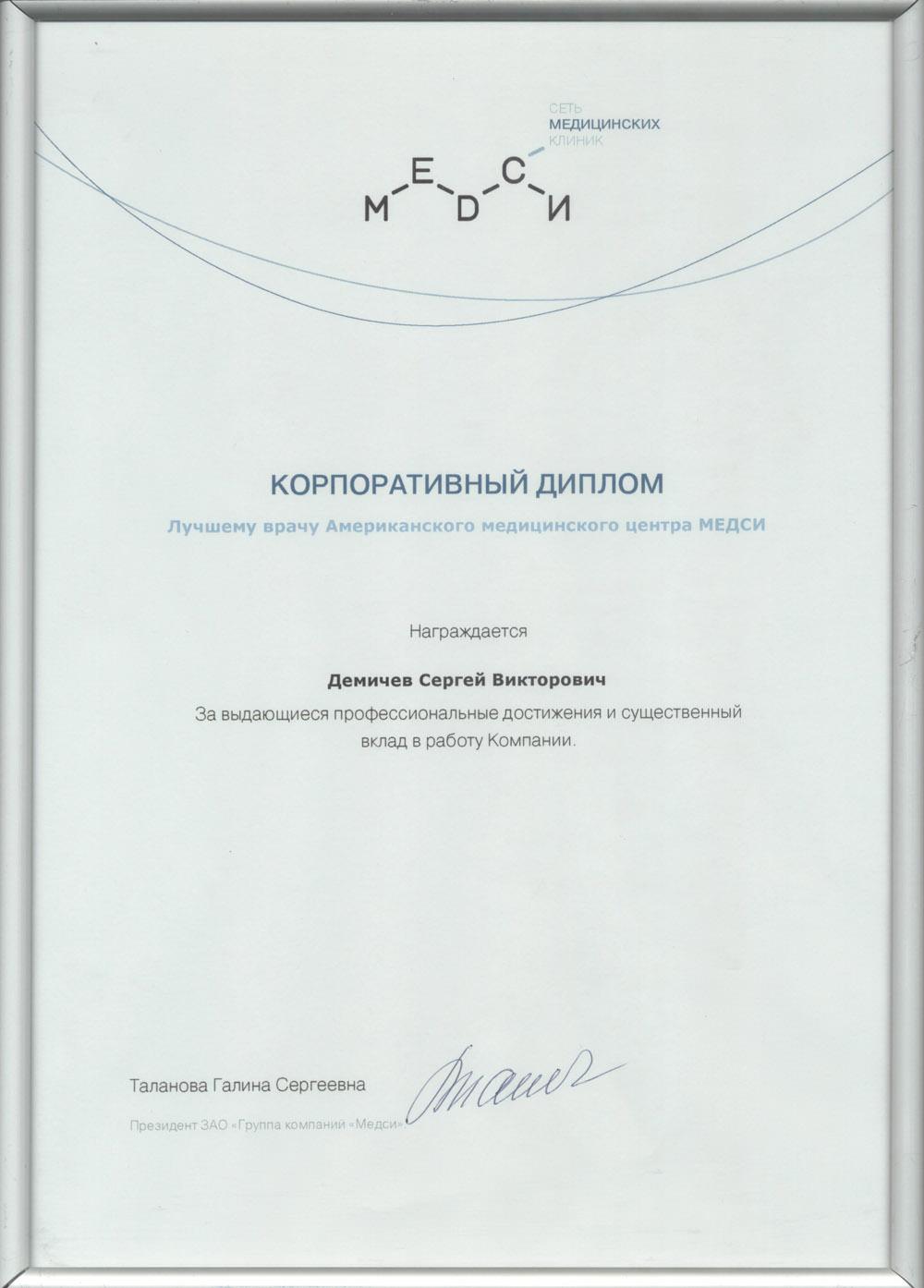 Лучший_врач_МЕДСИ
