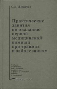 Book_First_Aid
