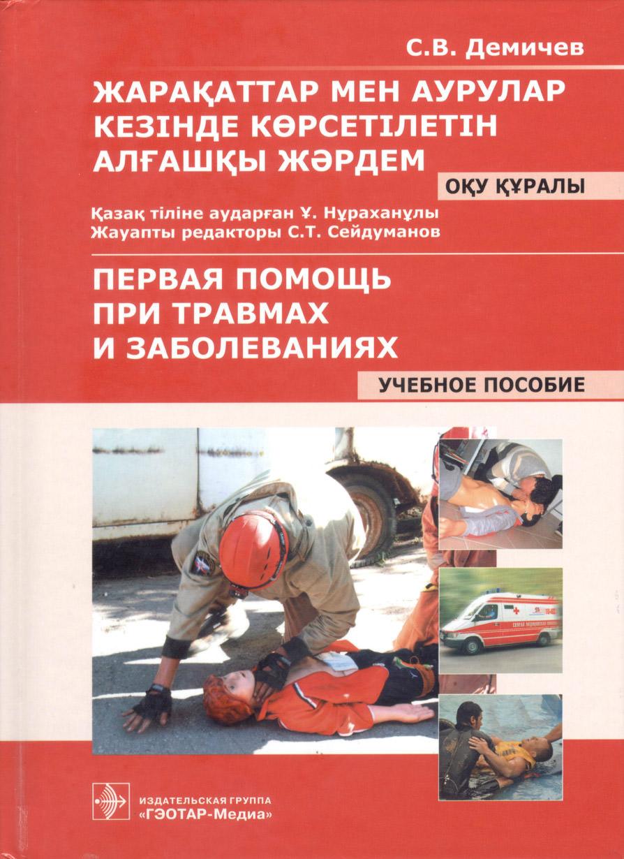 Book_First_Aid-2-KZ