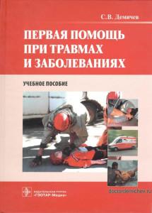 Книга о первой помощи