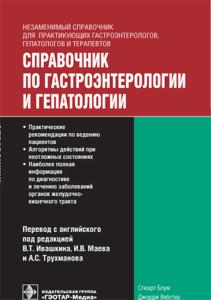Справочник по гастроэнтерологии и гепатологии