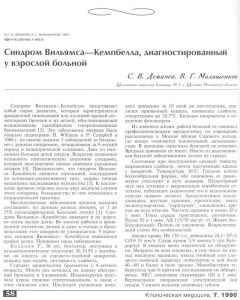 Синдром Вильямса-Кемпбелла