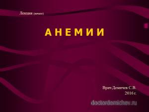 Анемии_Слайд1