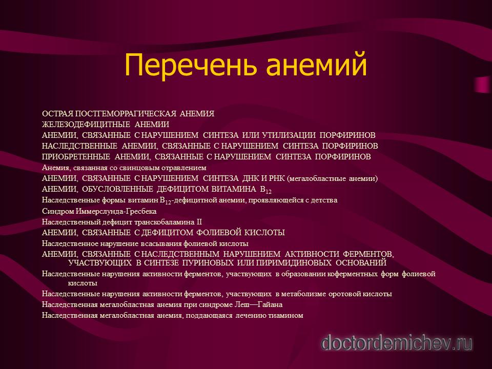 Анемии_Слайд2