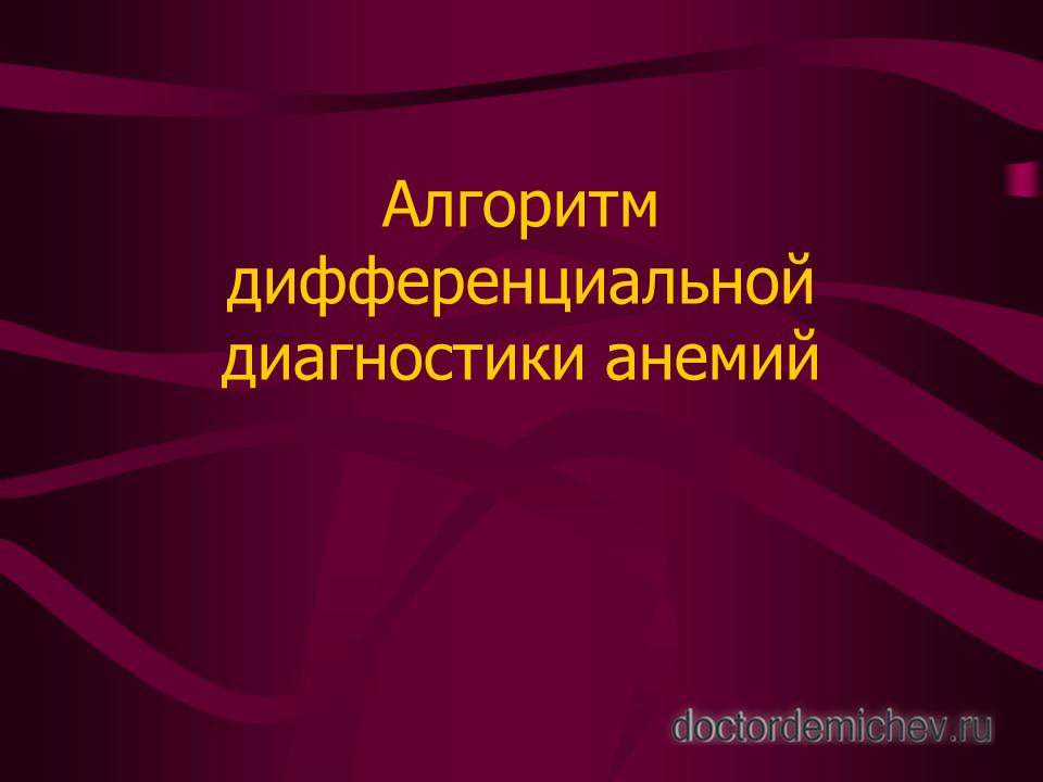Анемии_Слайд4
