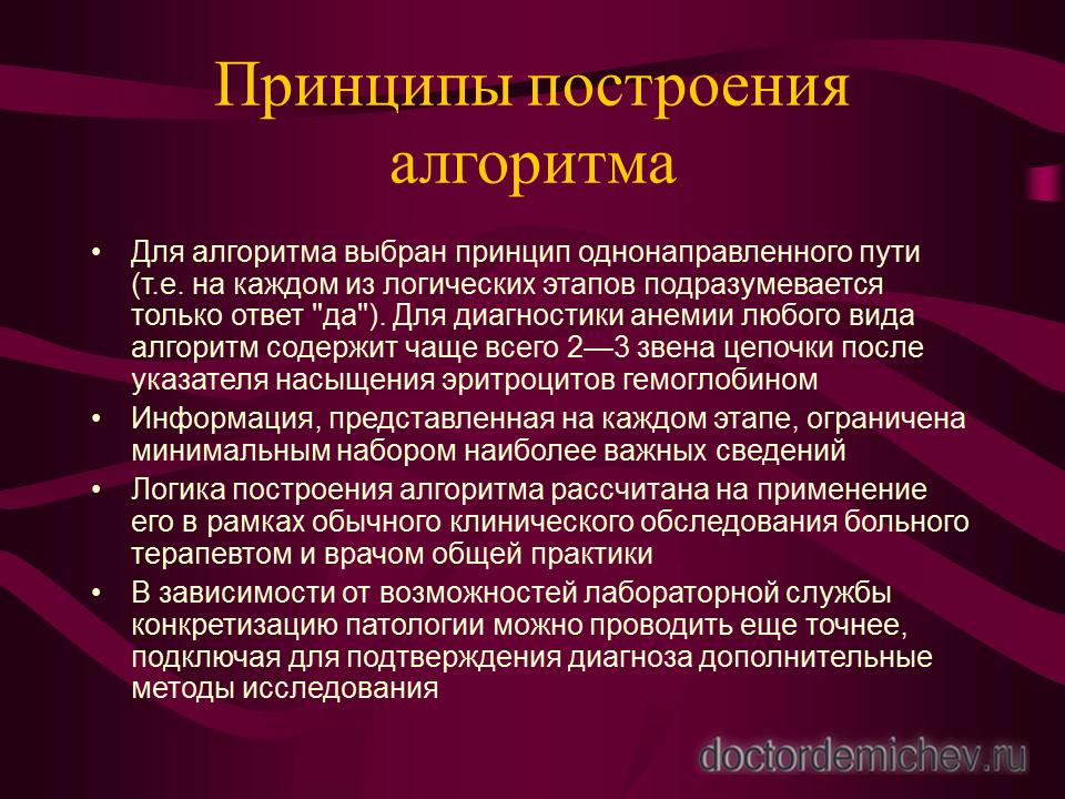 Анемии_Слайд5
