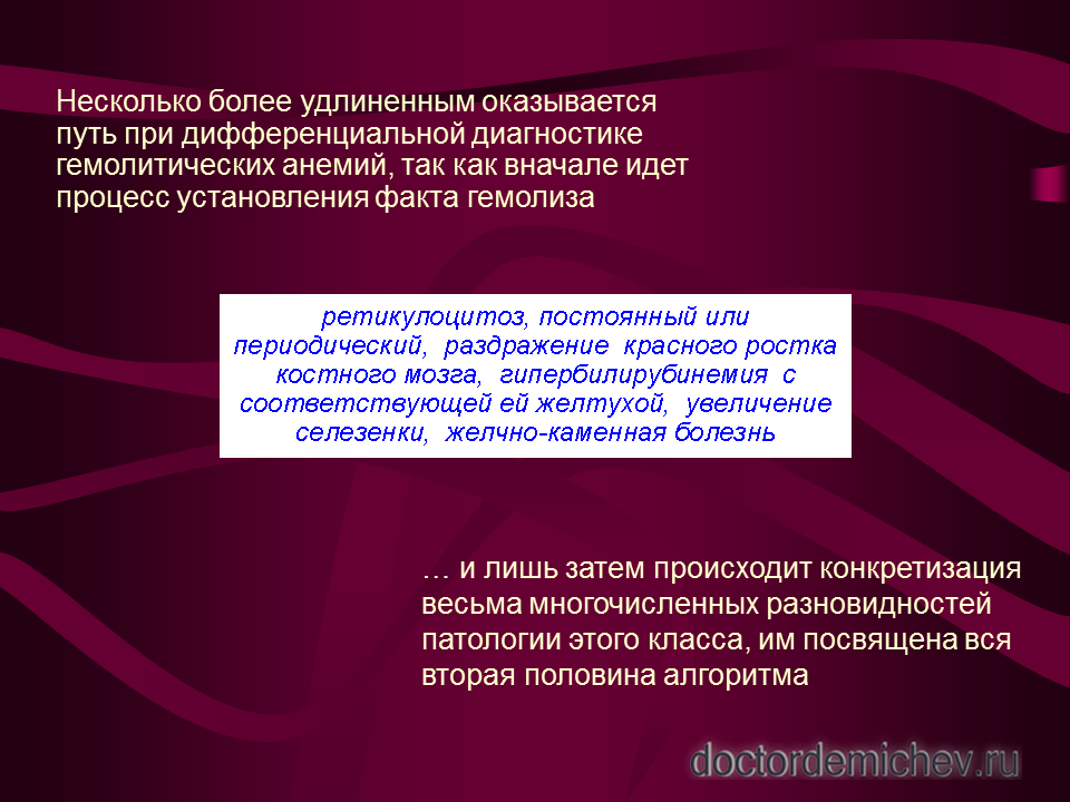 Анемии_Слайд7