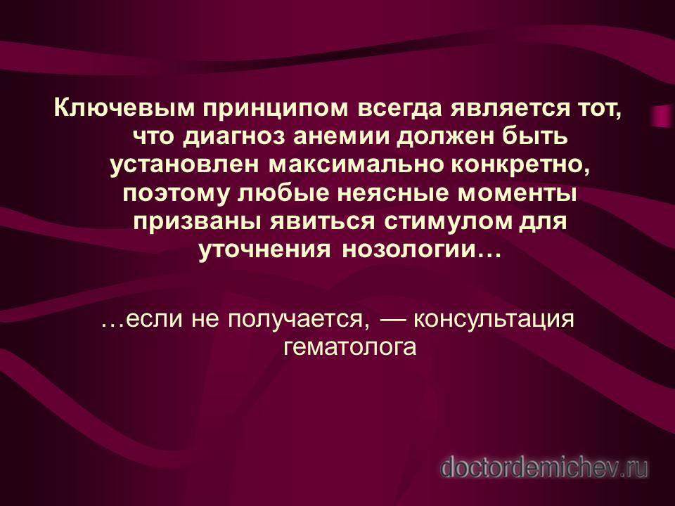 Анемии_Слайд9