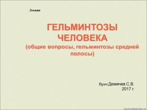 Гельминтозы человека. Лекция