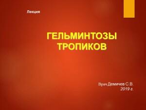 Гельминтозы тропиков_Слайд1