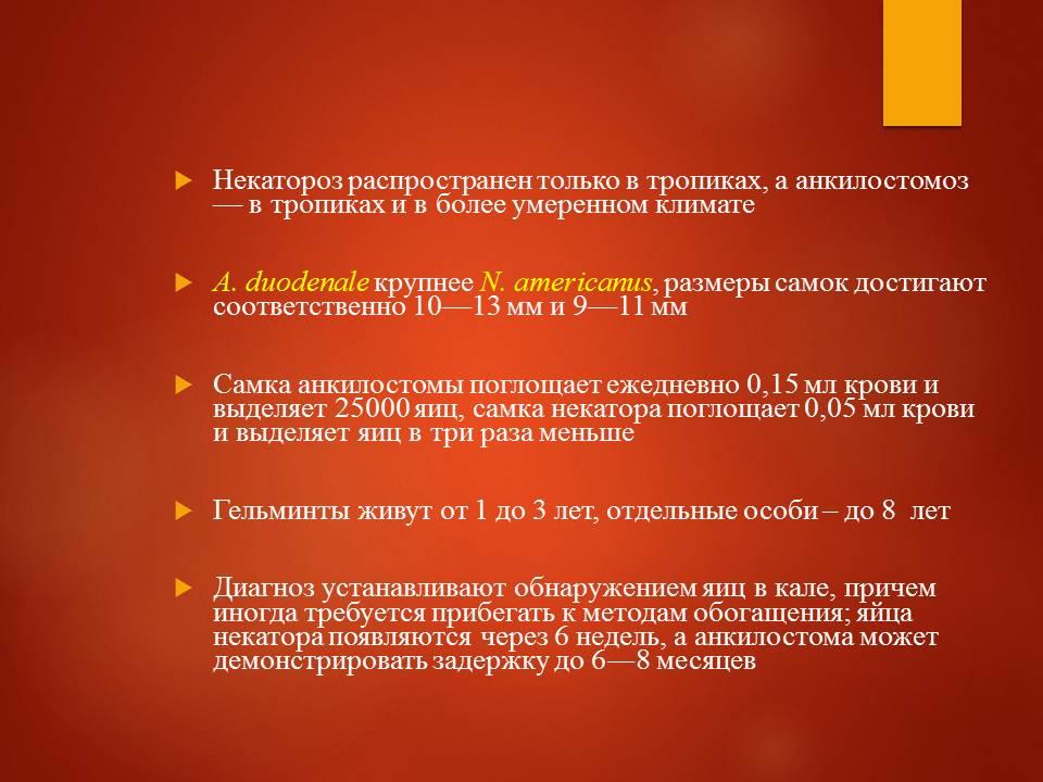 Гельминтозы тропиков_Слайд18