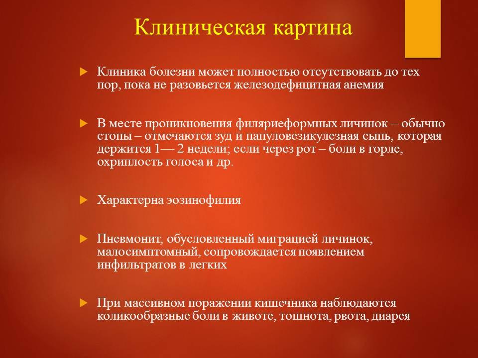Гельминтозы тропиков_Слайд19