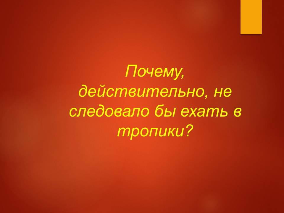Гельминтозы тропиков_Слайд21