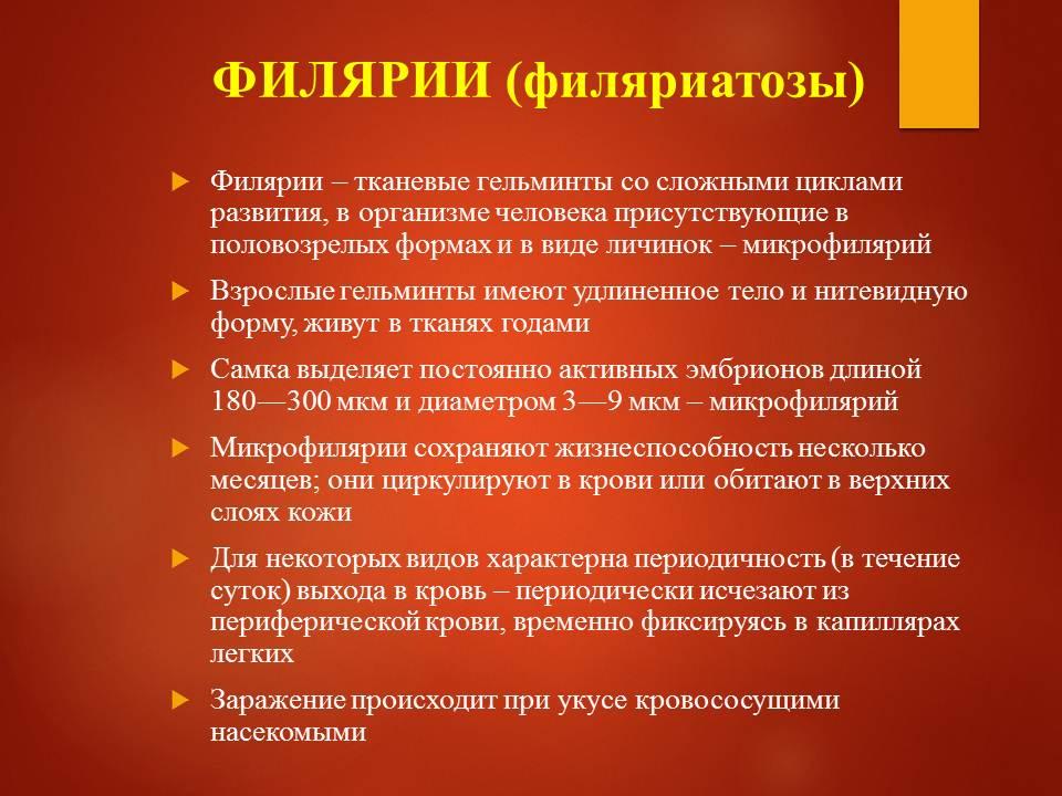 Гельминтозы тропиков_Слайд22