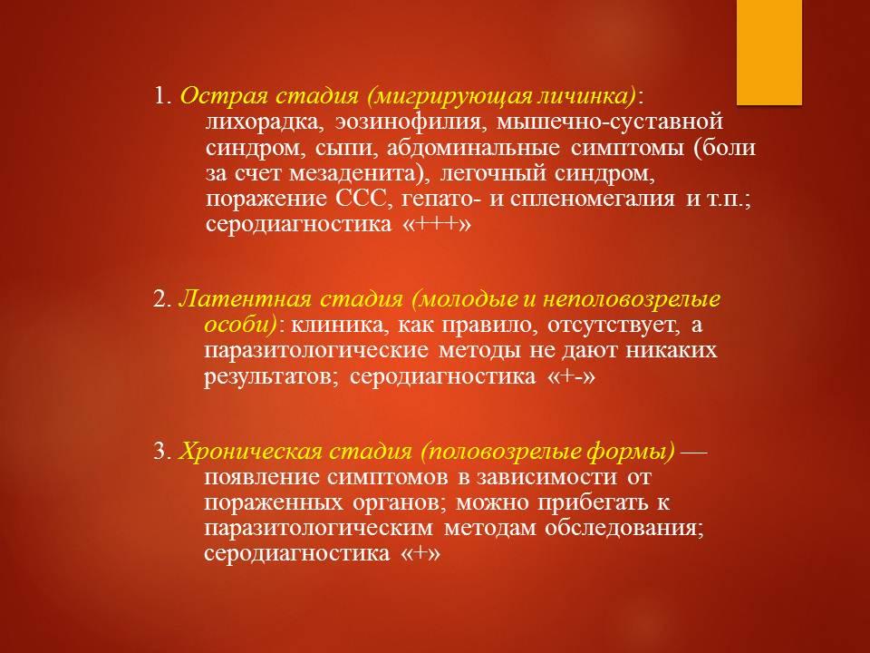 Гельминтозы тропиков_Слайд3