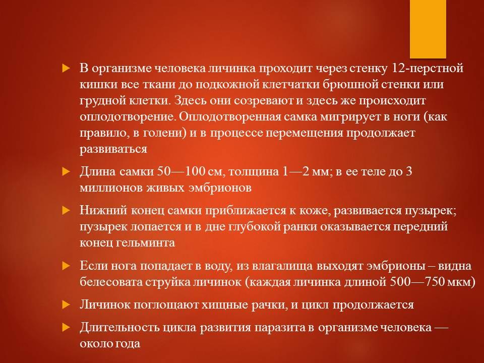 Гельминтозы тропиков_Слайд33