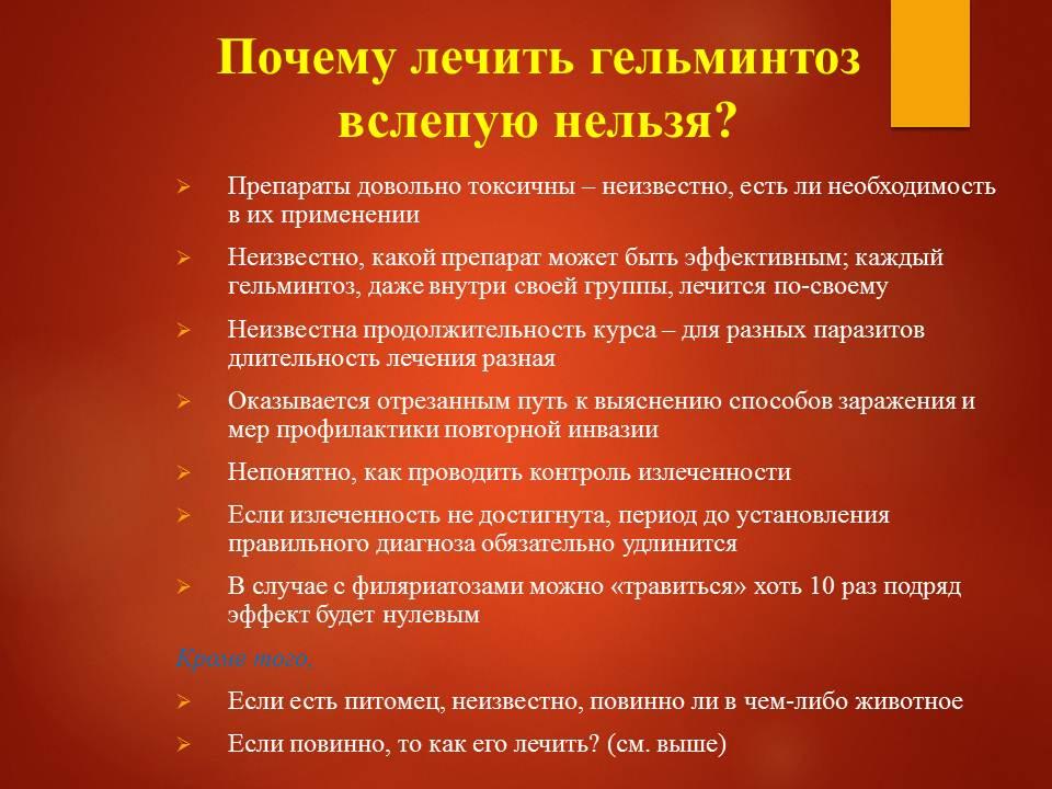 Гельминтозы тропиков_Слайд37