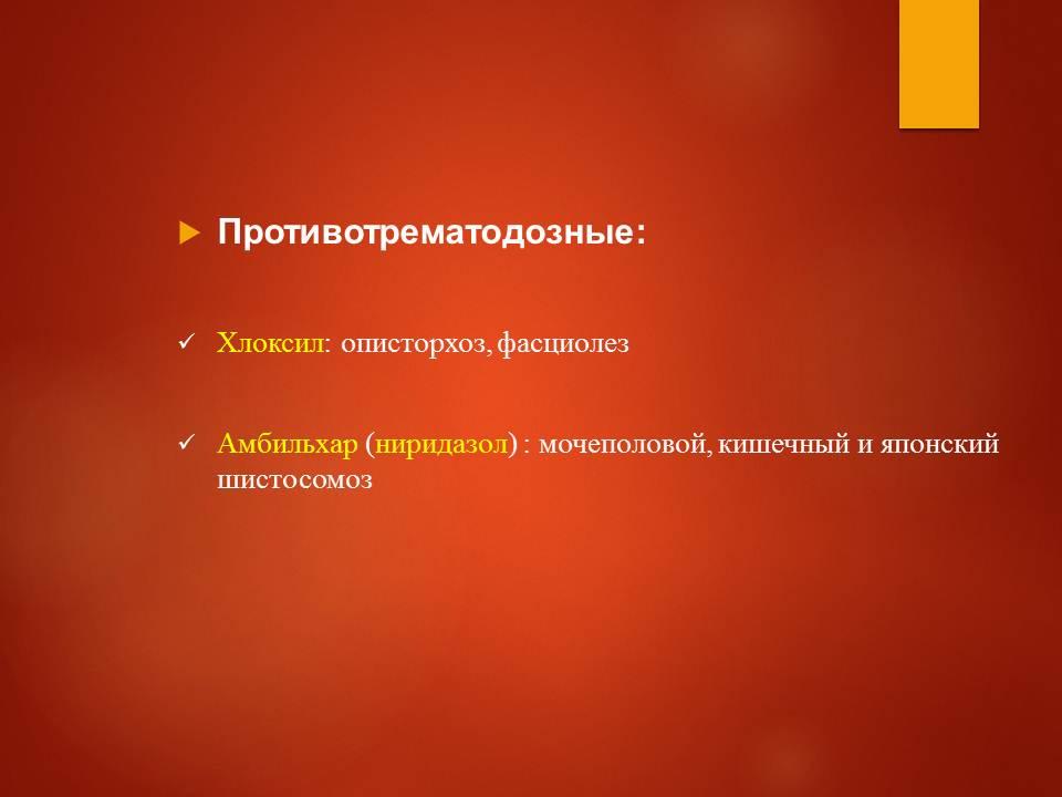 Гельминтозы тропиков_Слайд39