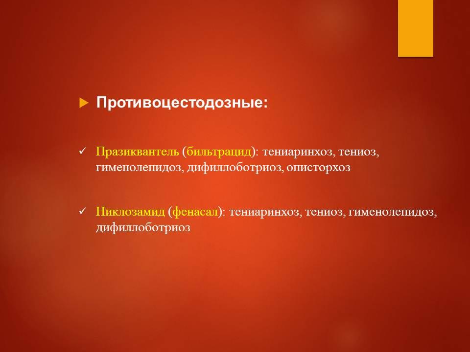 Гельминтозы тропиков_Слайд40