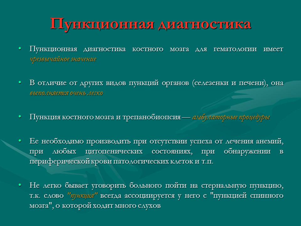 Острые_лейкозы_Слайд15