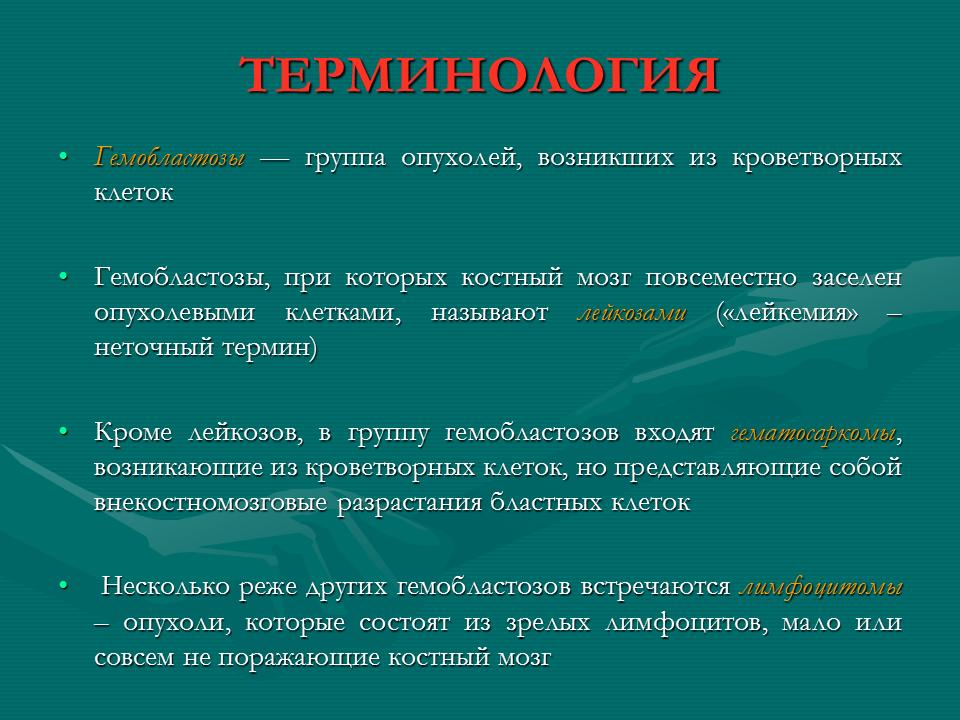 Острые_лейкозы_Слайд16