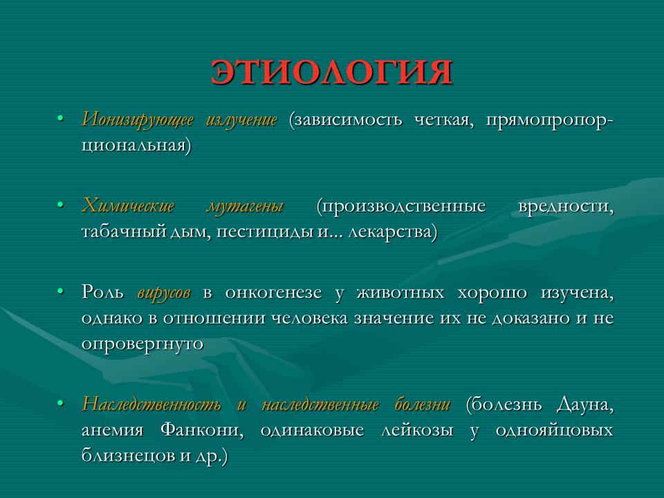 Острые_лейкозы_Слайд17