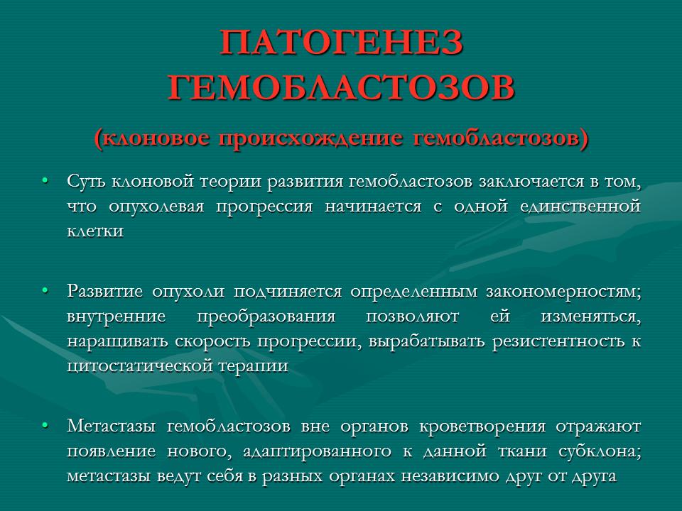 Острые_лейкозы_Слайд18