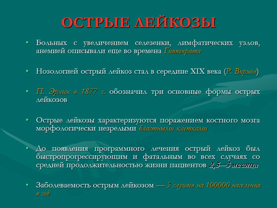 Острые_лейкозы_Слайд19