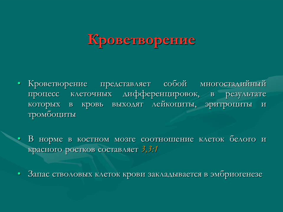 Острые_лейкозы_Слайд2