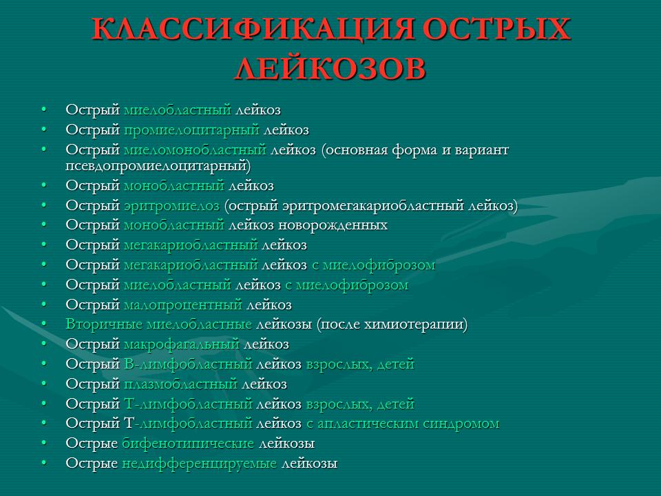Острые_лейкозы_Слайд22