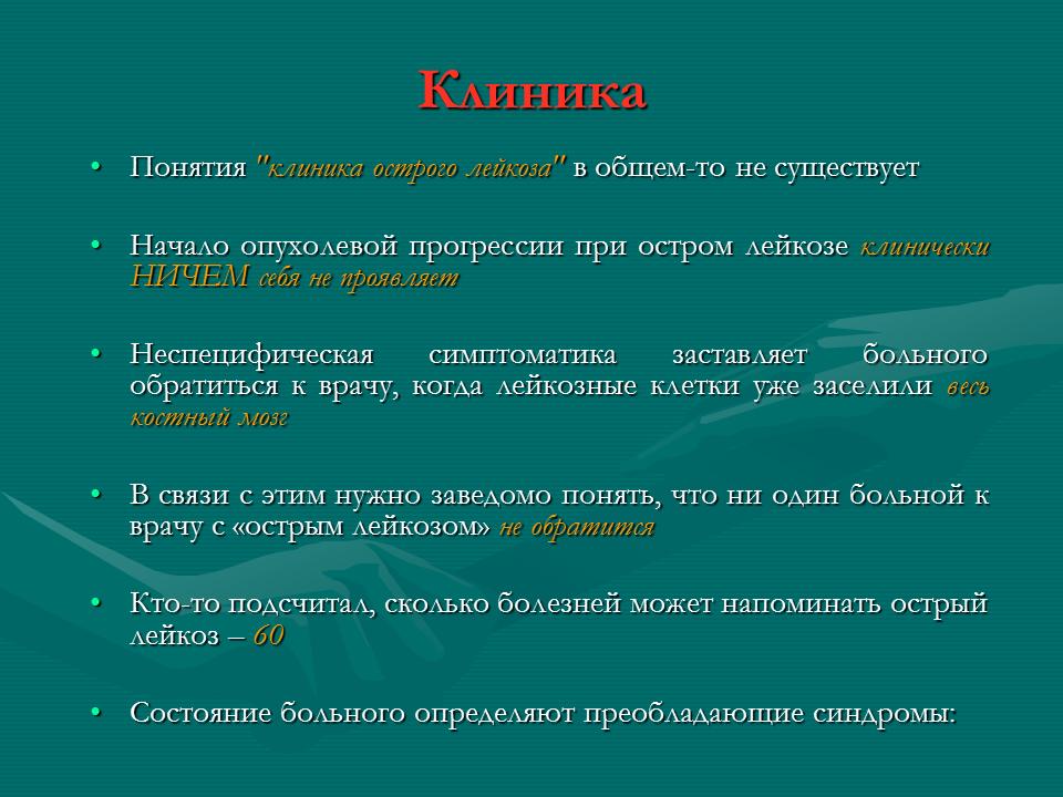 Острые_лейкозы_Слайд23
