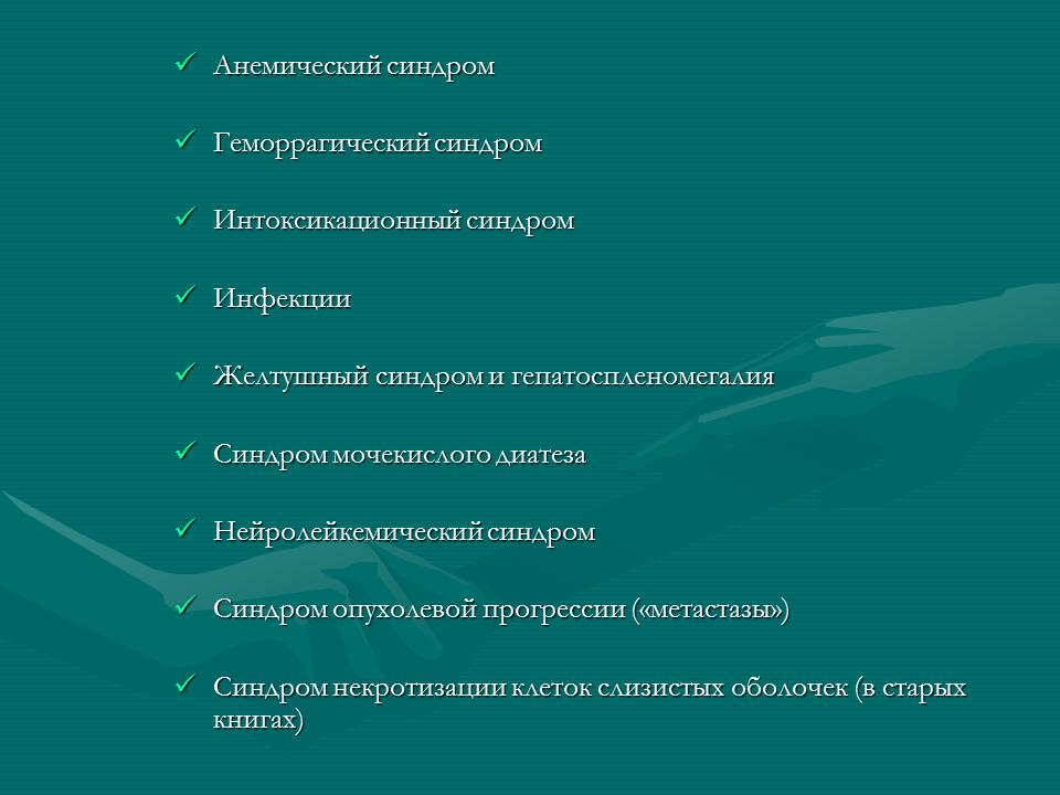 Острые_лейкозы_Слайд24