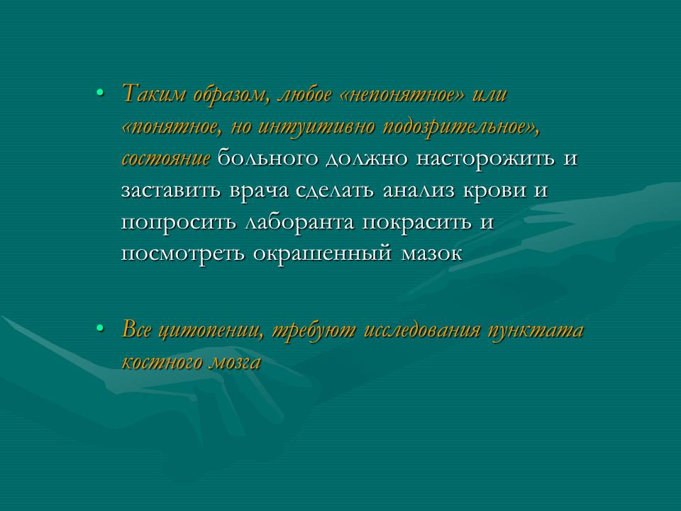 Острые_лейкозы_Слайд25