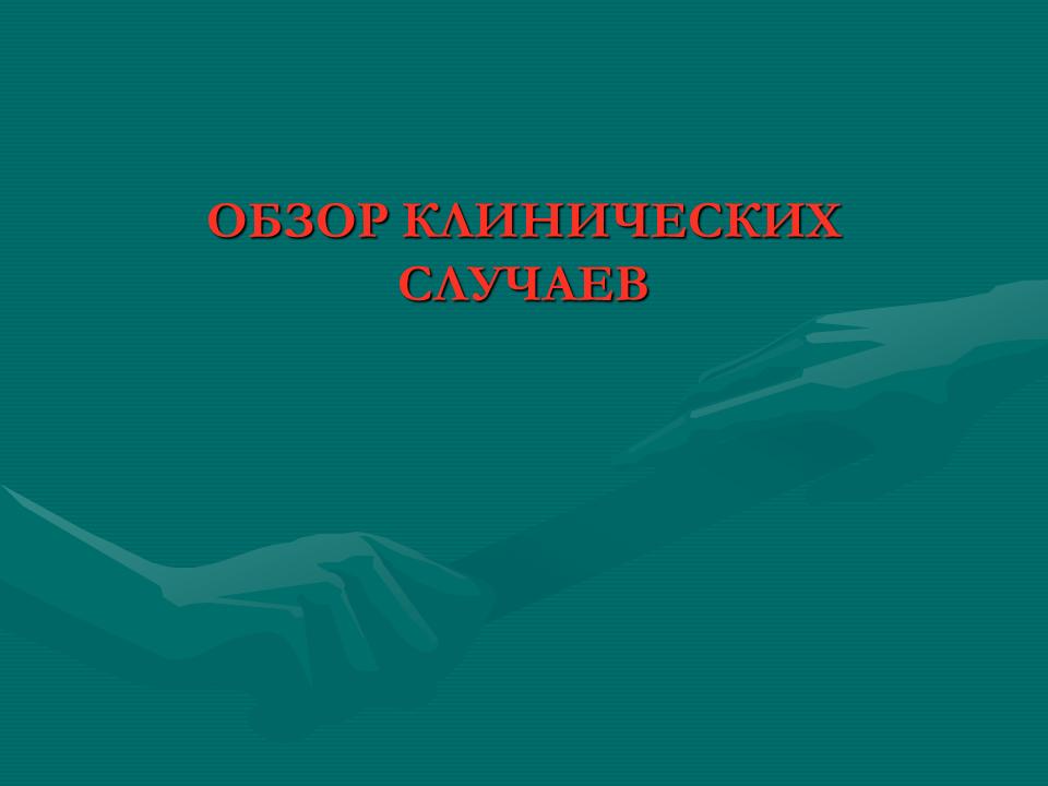 Острые_лейкозы_Слайд26