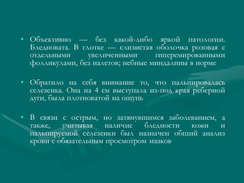 Острые_лейкозы_Слайд28