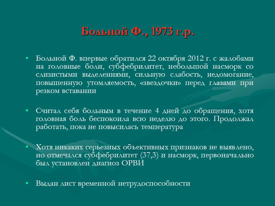 Острые_лейкозы_Слайд32