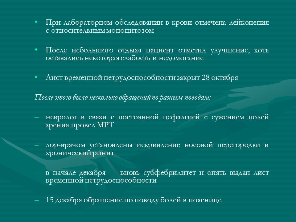Острые_лейкозы_Слайд33