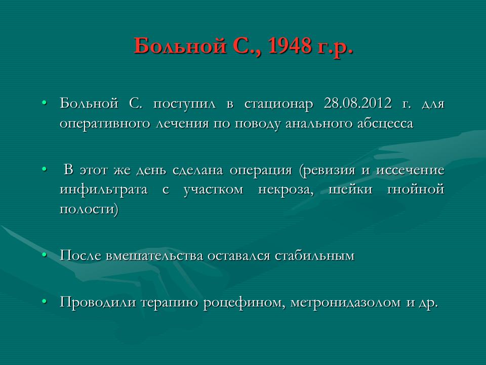 Острые_лейкозы_Слайд37
