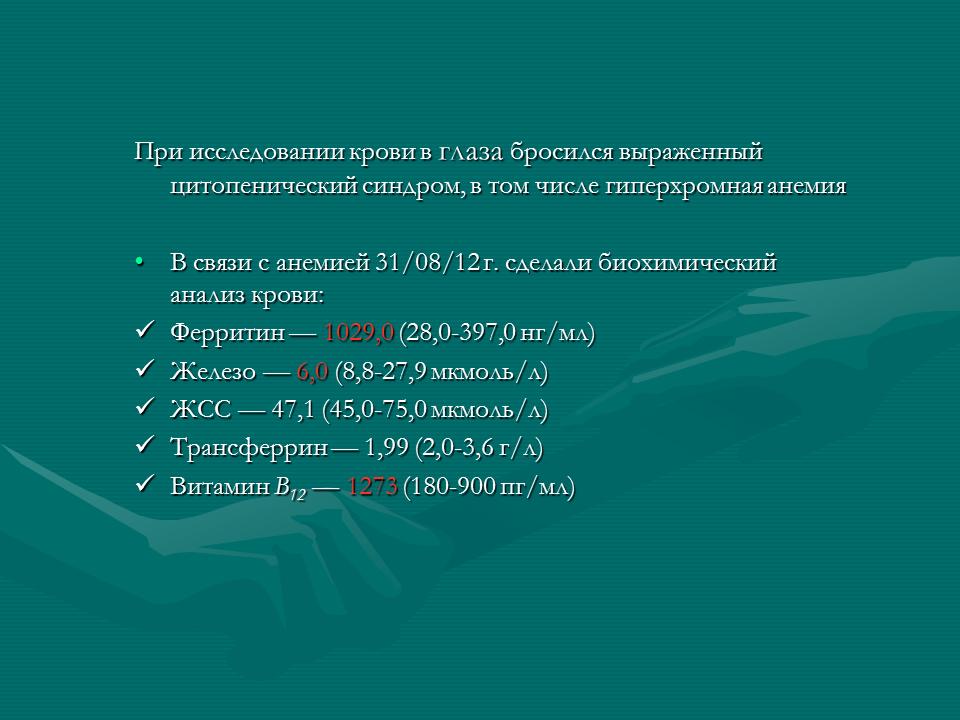 Острые_лейкозы_Слайд38