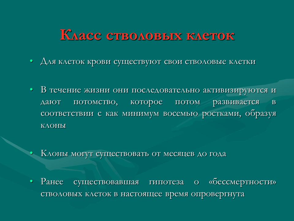 Острые_лейкозы_Слайд4
