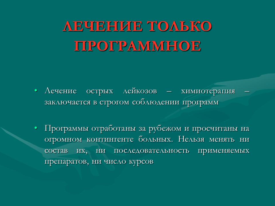 Острые_лейкозы_Слайд41