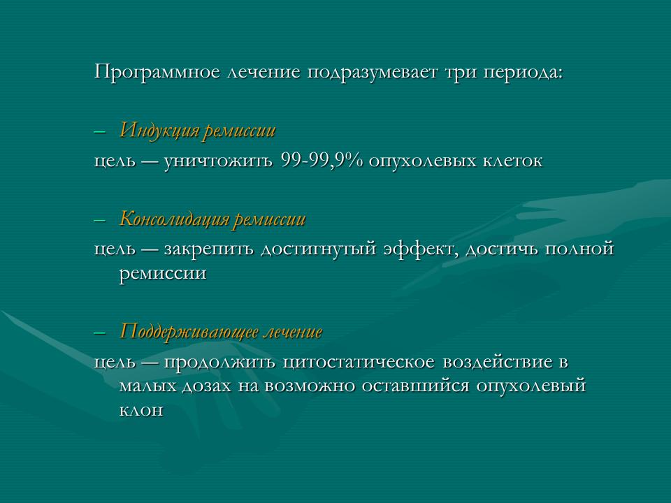 Острые_лейкозы_Слайд42