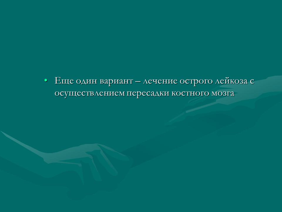 Острые_лейкозы_Слайд43