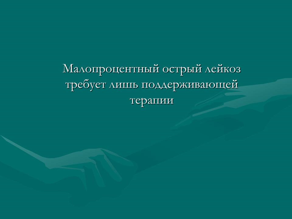 Острые_лейкозы_Слайд45
