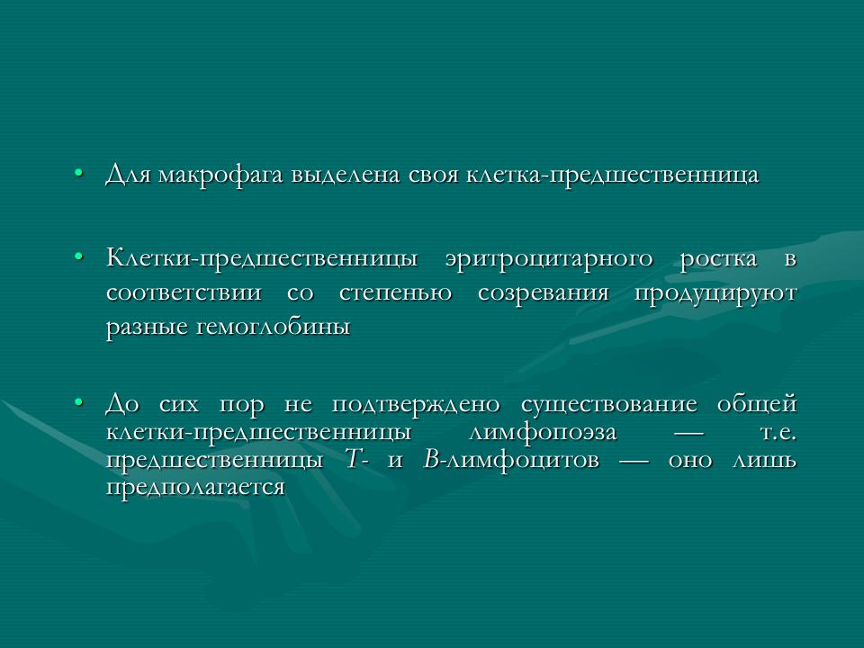 Острые_лейкозы_Слайд7